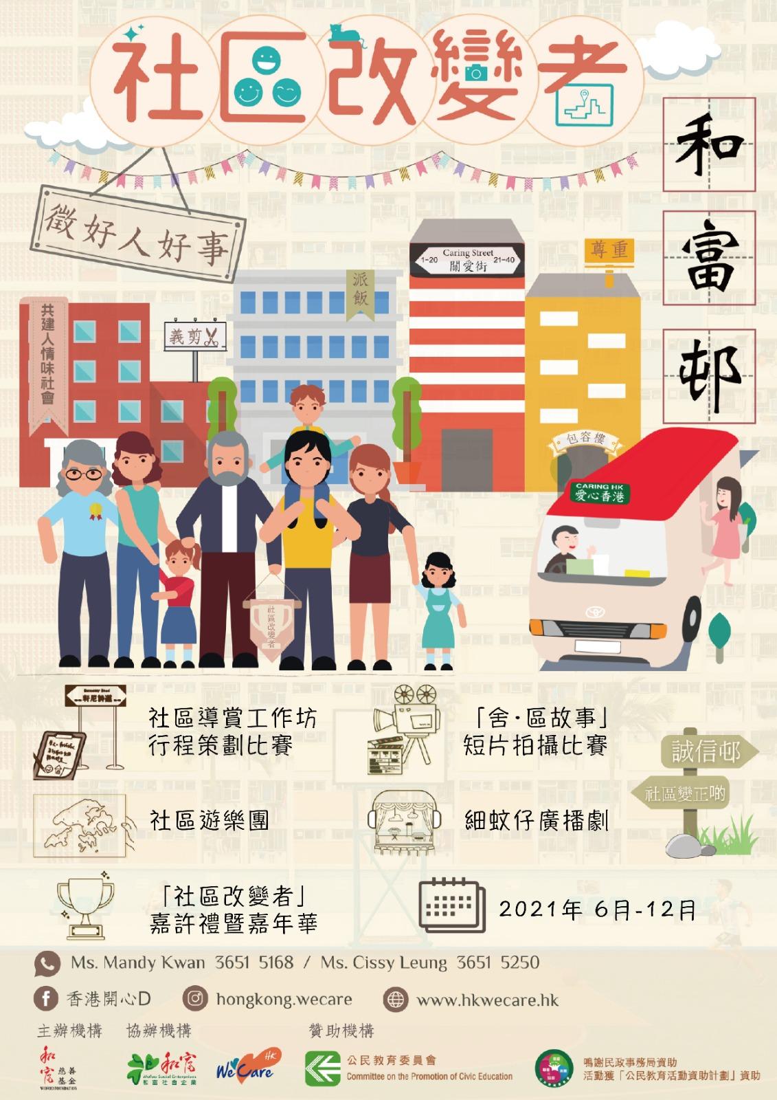 香港開心D