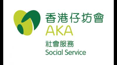 香港仔坊會社會服務尚融坊林基業中心