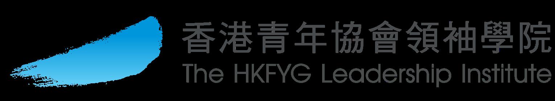 香港青年協會領袖學院
